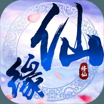 天剑仙缘官方版