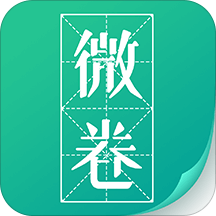 微卷阅读appv1.5