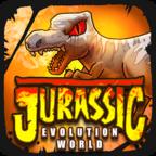 侏罗纪的进化世界破解版v2.2.0