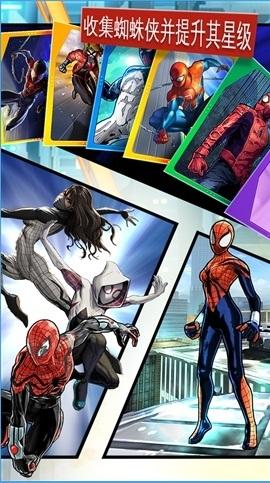 蜘蛛侠:极限免谷歌版v4.3.1c截图1
