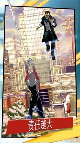 蜘蛛侠:极限免谷歌版v4.3.1c截图3