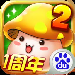 冒险王2手游官方正版v2.17.060