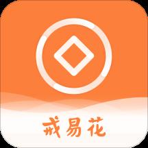 戒易花appv1.0.1