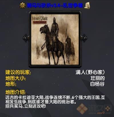 骑马与砍杀v3.4乱世争雄正式版 附攻略/隐藏密码