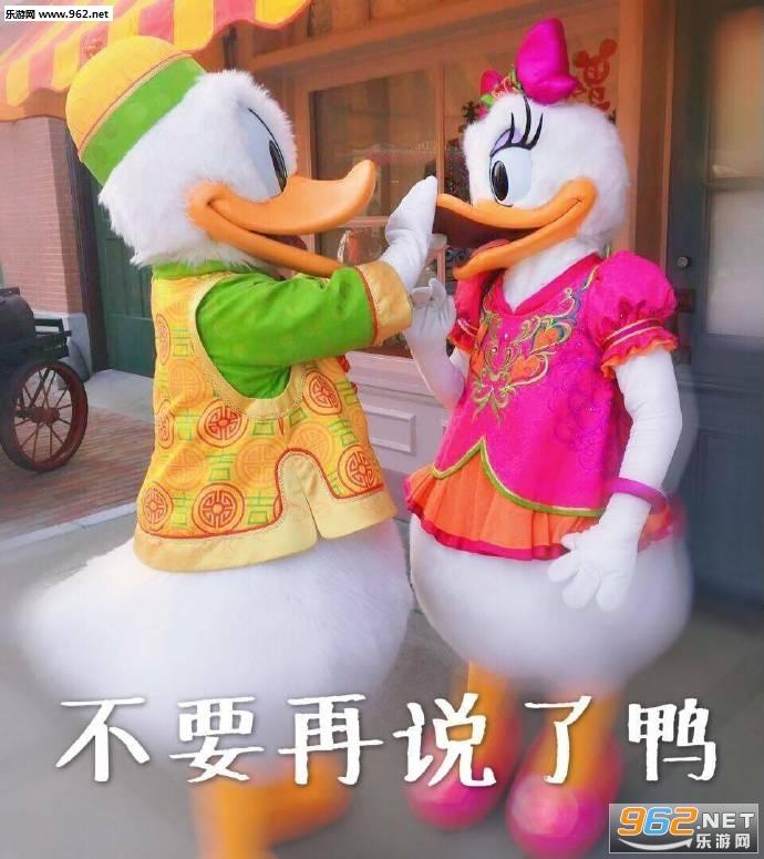 冲鸭要抱抱鸭唐老鸭表情带字卡通小杰表情图片图图片