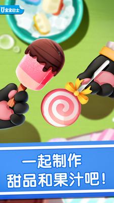 宝宝冰淇淋工厂官方版v9.26.00.00截图0