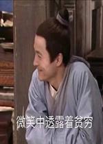 吕秀才微笑中透露着贫穷表情包图片