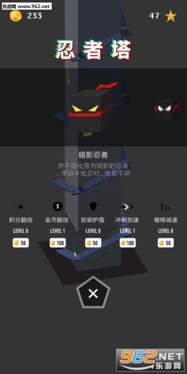 忍者塔安卓版v1.0截图1
