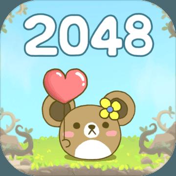 2048仓鼠世界安卓版v1.0.9
