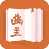幽兰小说安卓版v1.4.1