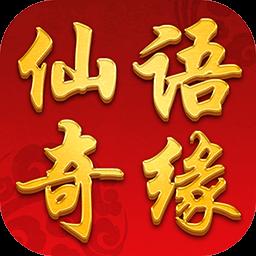 仙语奇缘iOS版v1.1.0
