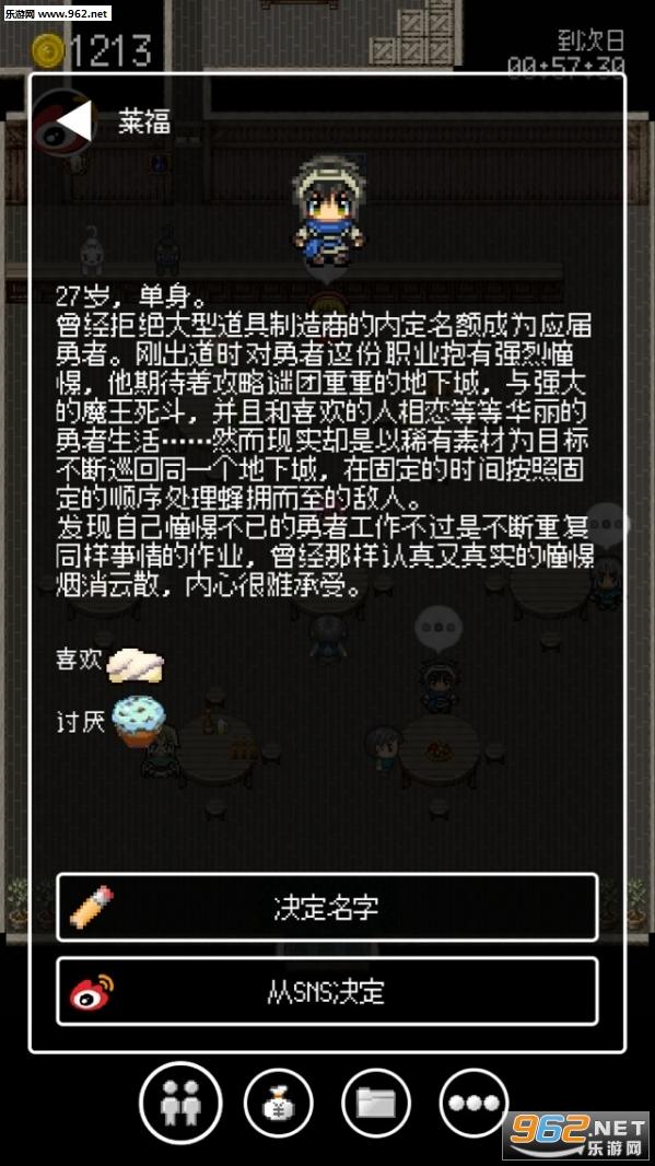 勇者27岁单身汉化版v1.0.3截图2