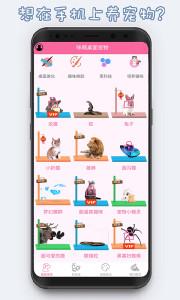 激萌猫咪桌面宠物安卓版v2.3.0_截图