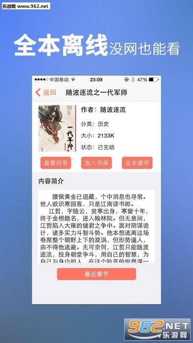 多多看书小说网appv2.0.1_截图