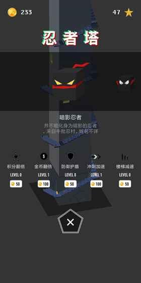 忍者塔无限金币版v1.0截图1