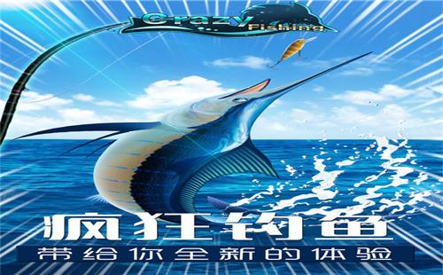 疯狂钓鱼攻略_最新版_破解版_乐游网