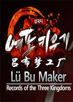 吕布梦工厂(Lu Bu Maker)