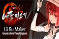吕布梦工厂(Lu Bu Maker)吕布梦工厂(Lu Bu Maker)