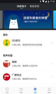 小豹AI音箱appv1.1.10截图0