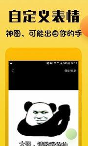 表情斗图神器appv1.0.3_截图0