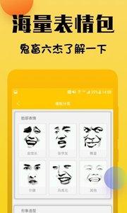 表情斗图神器appv1.0.3_截图2