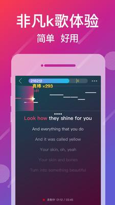 爱唱appv8.3.7.5截图2