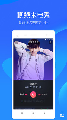 手机铃声app7.1.33_截图1