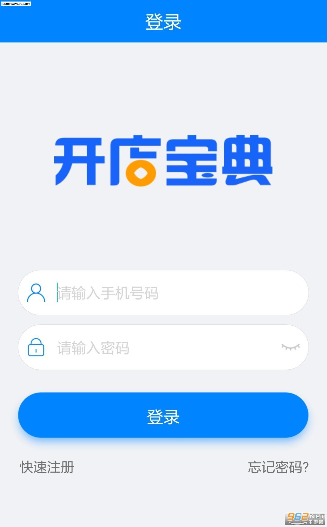 开店宝典appv1.3.8截图3