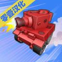 坦克破坏者汉化破解版v0.1.13