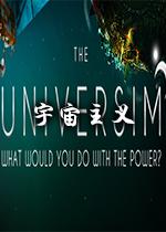 宇宙主义(The Universim)