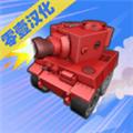 坦克破坏者中文破解版v0.0.13