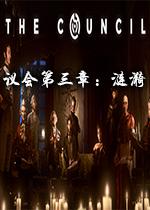 议会第三章:涟漪(The Council)