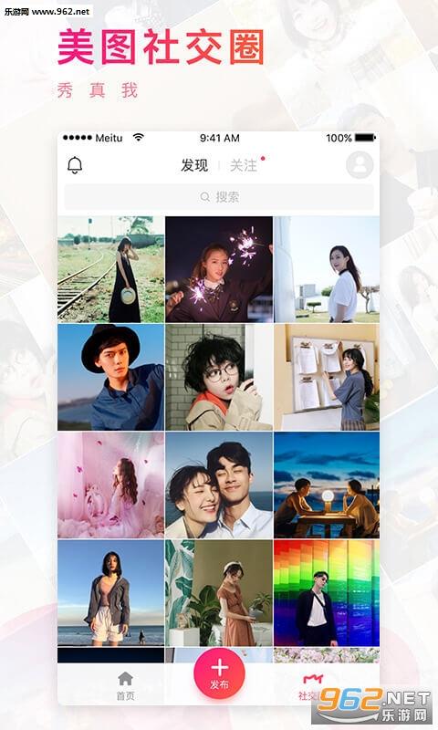 把照片拼成爱心appv8.1.0.1_截图