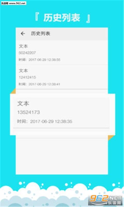 二维码制作手机软件v2.1截图3