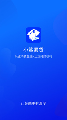 小鲨易贷安卓版v1.1.4_截图