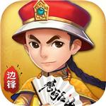 边锋保皇手机版v1.0.0