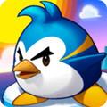 空中企鹅官方版v1.0.9