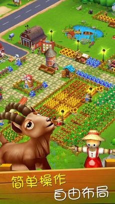 梦想农场安卓版v1.0_截图
