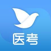 杏林医考app