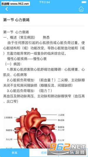 杏林医考appv1.1_截图0