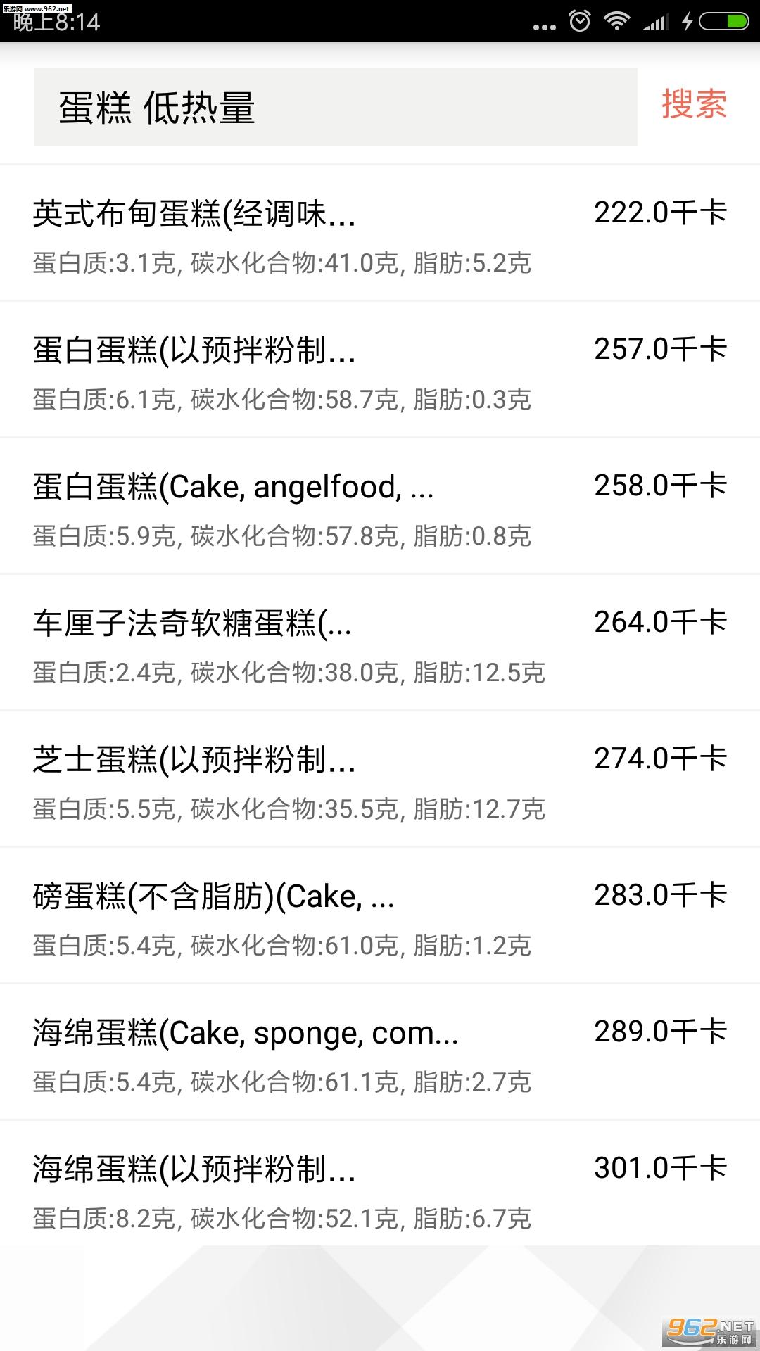 卡路里减肥助手appv2.1.4截图0