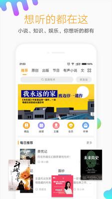 懒人听书-小说电台appv6.4.1截图0
