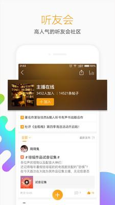懒人听书-小说电台appv6.4.1截图2