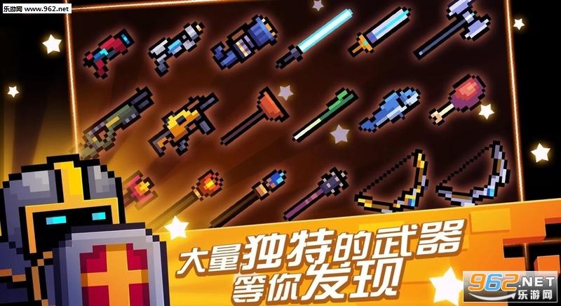 元气骑士1.8.3新职业机器人解锁版v1.8.3_截图