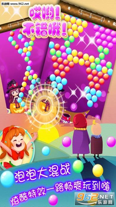 开心糖果泡泡大作战安卓版v1.0截图2