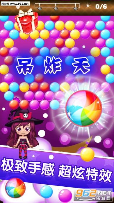 开心糖果泡泡大作战安卓版v1.0截图1