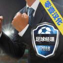 足球经理2018中文破解版