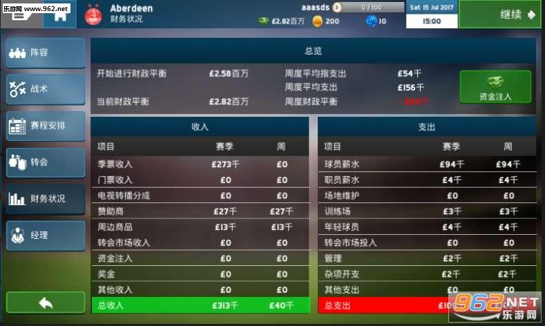 足球经理2018中文破解版v1.5.6_截图0