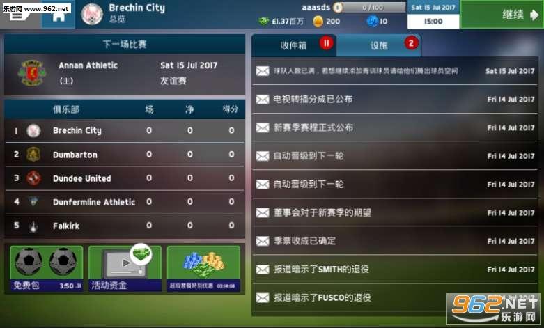 足球经理2018中文破解版v1.5.6_截图3