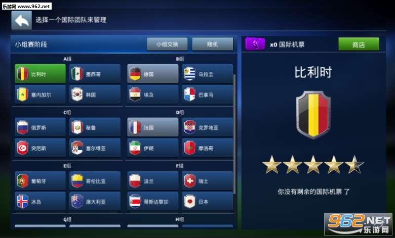 足球经理2018中文破解版v1.5.6_截图4